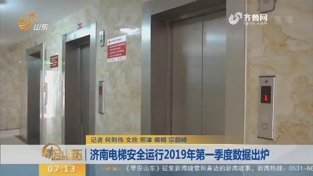 【闪电新闻排行榜】济南电梯安全运行2019年第一季度数据出炉
