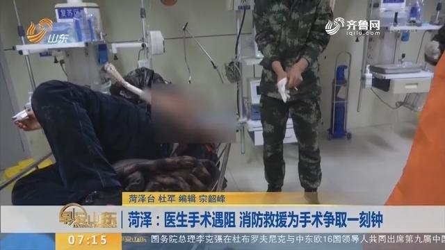 【闪电新闻排行榜】菏泽:医生手术遇阻 消防救援为手术争取一刻钟