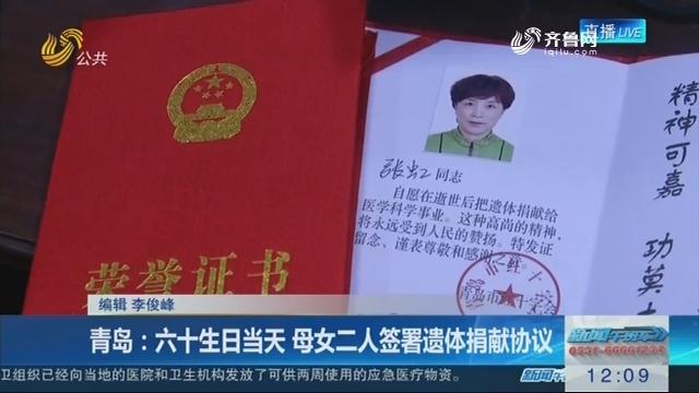 青岛:六十生日当天 母女二人签署遗体捐献协议