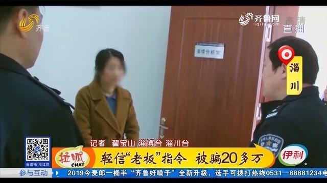 """淄川:轻信""""老板""""指令 被骗20多万"""