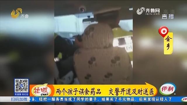 金乡:两个孩子误食药品 交警开道及时送医