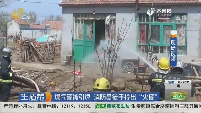 """东营:煤气罐被引燃 消防员徒手拎出""""火罐"""""""