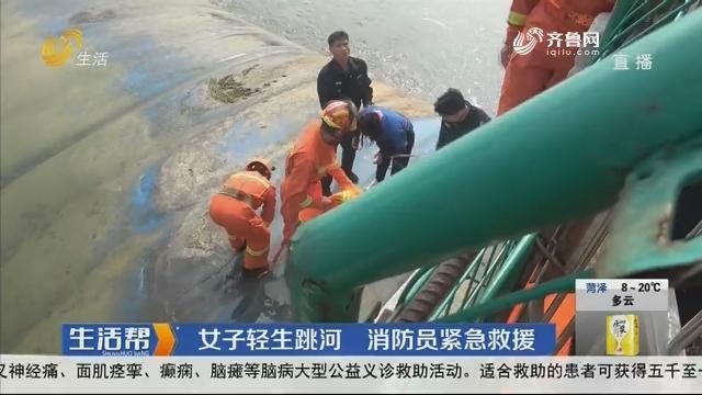 临沂:女子轻生跳河 消防员紧急救援
