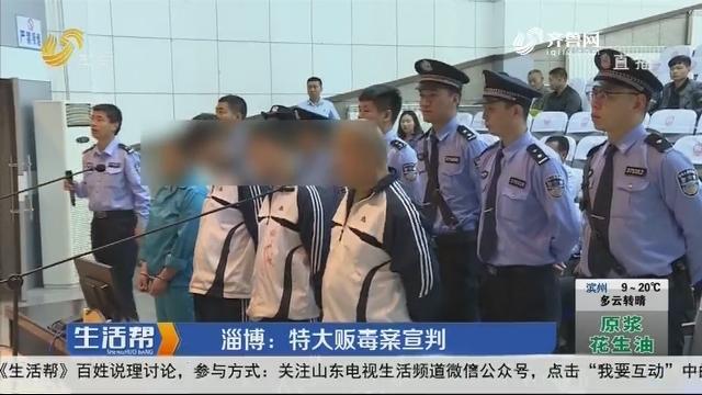 淄博:特大贩毒案宣判