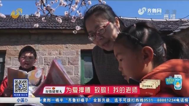 莒南:教学十五年 用青春诠释教师执着信念