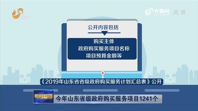 今年山东省级政府购买服务项目1241个