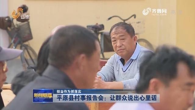 【担当作为抓落实】平原县村事报告会:让群众说出心里话