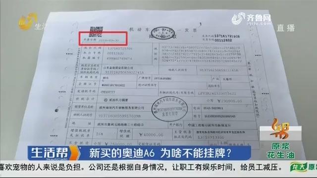滨州:新买的奥迪A6 为啥不能挂牌?