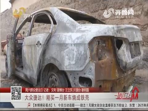 【周六群众普法日】淄博:大众捷达!刚买一月新车烧成铁壳
