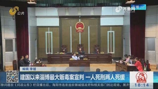 建国以来淄博最大贩毒案宣判 一人死刑两人死缓