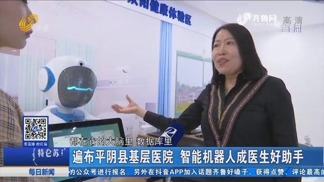遍布平阴县基层医院 智能机器人成医生好助手