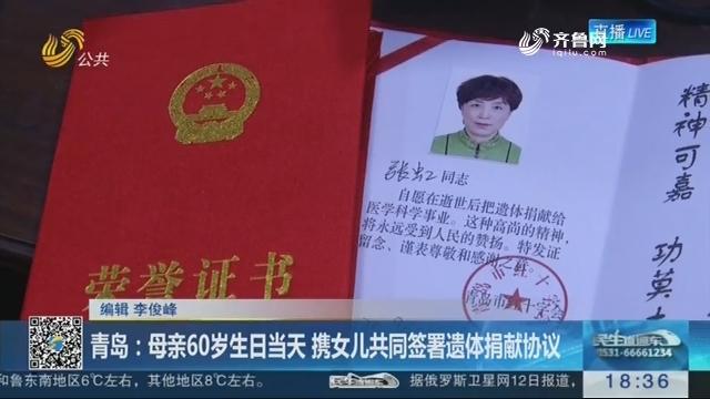 青岛:母亲60岁生日当天 携女儿共同签署遗体捐献协议