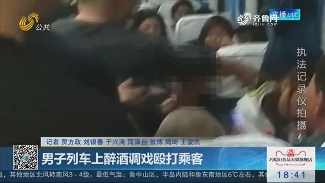 男子列车上醉酒调戏殴打乘客