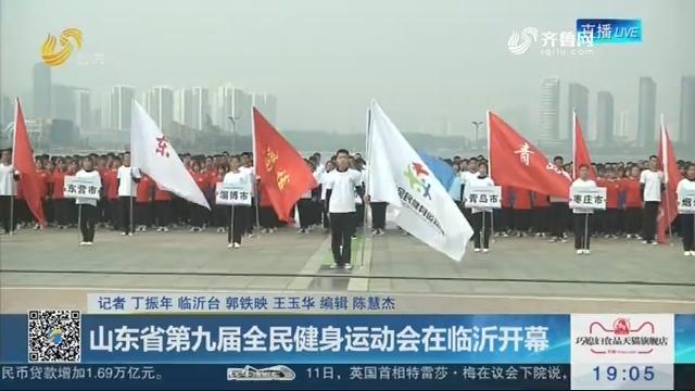 山东省第九届全民健身运动会在临沂开幕