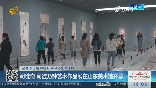 司徒奇 司徒乃钟艺术作品展在山东美术馆开幕