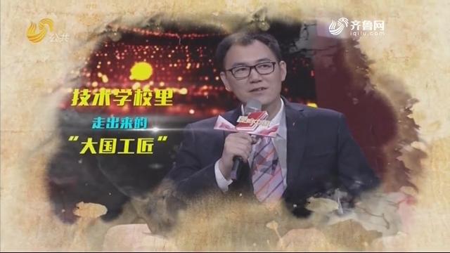 """20190413《理响中国》:技术学校里走出来的""""大国工匠"""""""