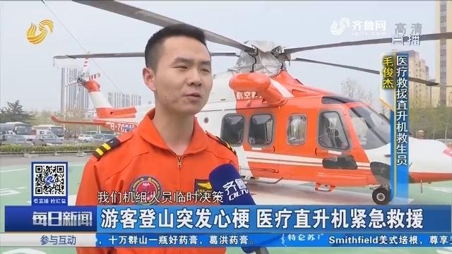 青岛:游客登山突发心梗 医疗直升机紧急救援