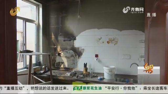 青岛:家中无人 厨房突起大火