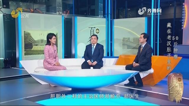 20190413《身体健康》:百年省医——藏在老汉肚子里的50斤肿瘤