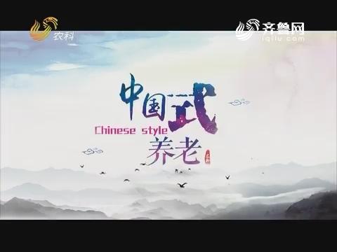 2019年04月13日《中国式养老》完整版