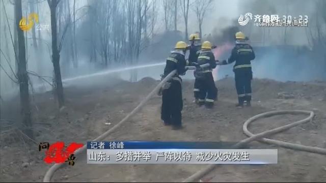 20190413《问安齐鲁》:山东 多措并举 严阵以待 减少火灾发生