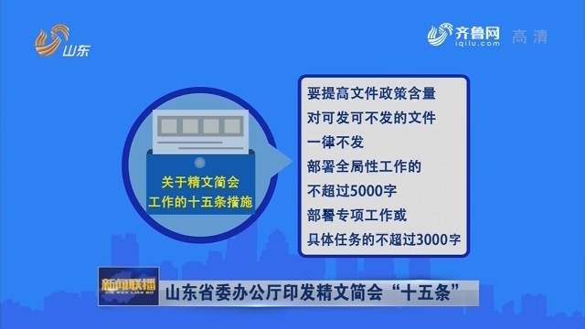 """山东省委办公厅印发精文简会""""十五条"""""""