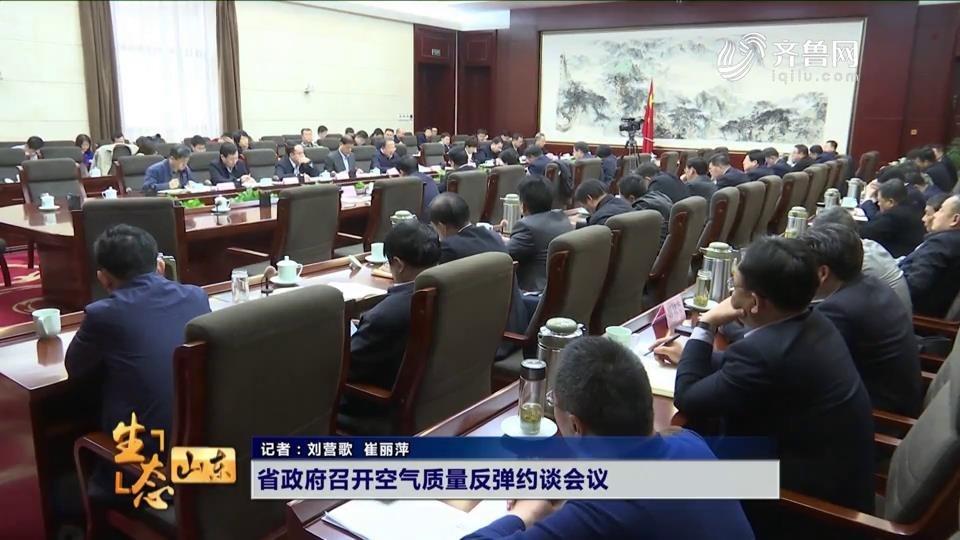 省政府召开空气质量反弹约谈会议