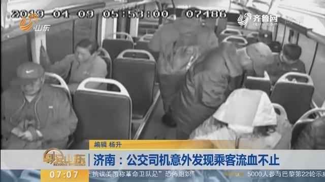 【闪电新闻排行榜】济南:公交司机意外发现乘客流血不止