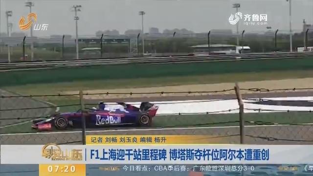 F1上海迎千站里程碑 博塔斯夺杆位阿尔本遭重创