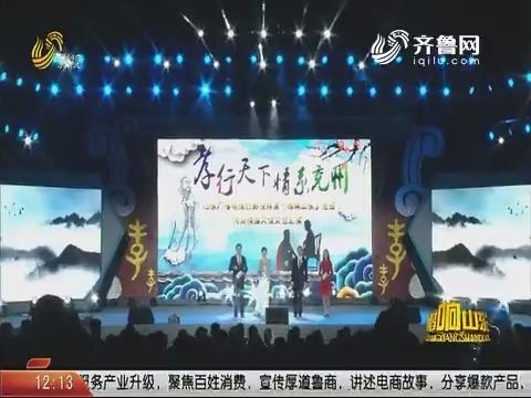 20190414《唱响山东》:孝行天下 情系兖州