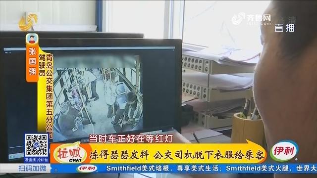 青岛:冻得瑟瑟发抖 公交司机脱下衣服给乘客