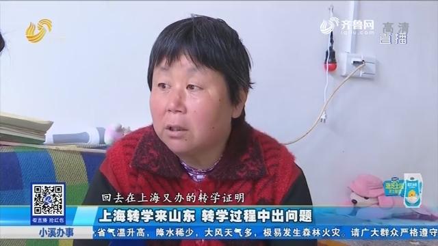 上海转学来山东 转学过程中出问题