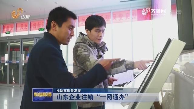 """【推动高质量发展】山东企业注销""""一网通办"""""""