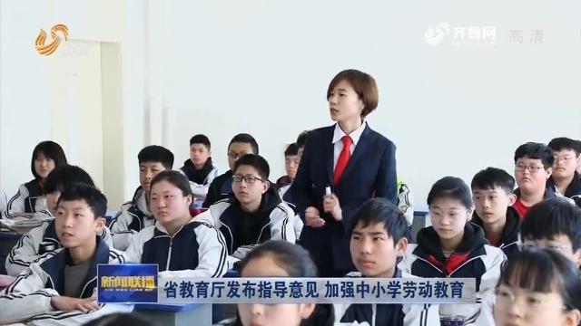省教育厅发布指导意见 加强中小学劳动教育