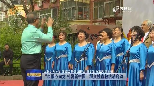 """""""巾帼心向党 礼赞新中国""""群众性宣教活动启动"""