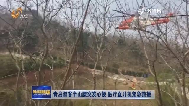 青岛游客半山腰突发心梗 医疗直升机紧急救援