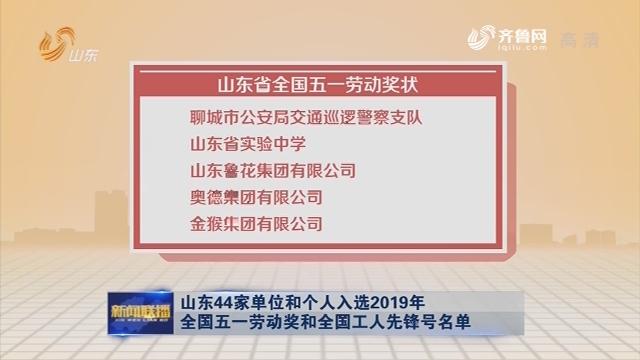山东44家单位和个人入选2019年全国五一劳动奖和全国工人先锋号名单