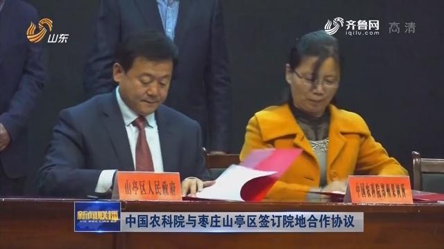 中国农科院与枣庄山亭区签订院地合作协议
