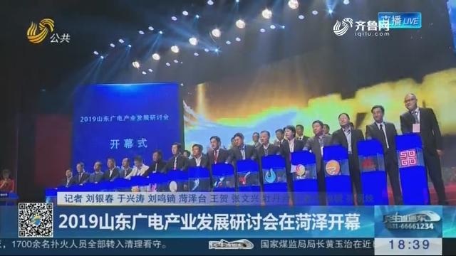 2019山东广电产业发展研讨会在菏泽开幕