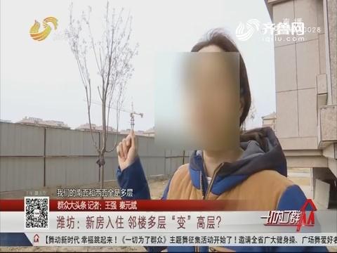 """【群众大头条】潍坊:新房入住 邻楼多层""""变""""高层?"""