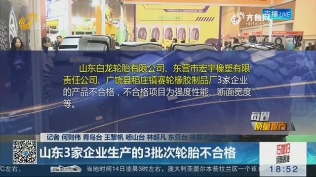 【每周质量报告】山东3家企业生产的3批次轮胎不合格