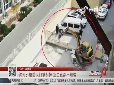 济南:楼前大门被拆掉 业主竟然不知情