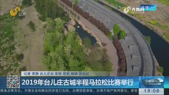 2019年台儿庄古城半程马拉松比赛举行