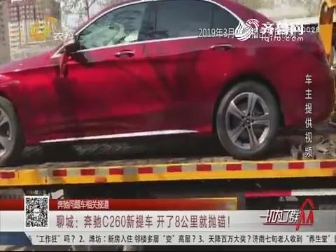 【奔驰问题车相关报道】聊城:奔驰C260新提车 开了8公里就抛锚!
