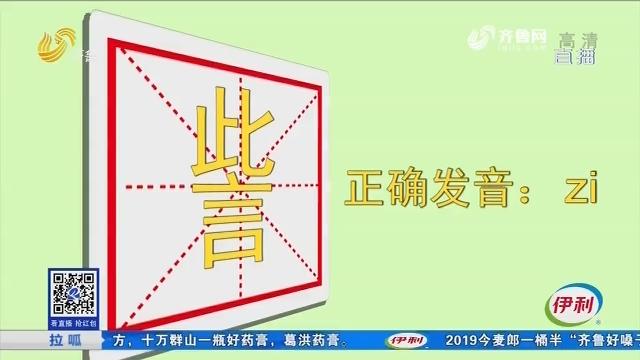 【文化故事之山东姓氏】宁阳:訾姓 这个姓氏不常见