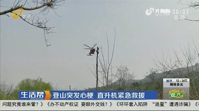青岛:登山突发心梗 直升机紧急救援