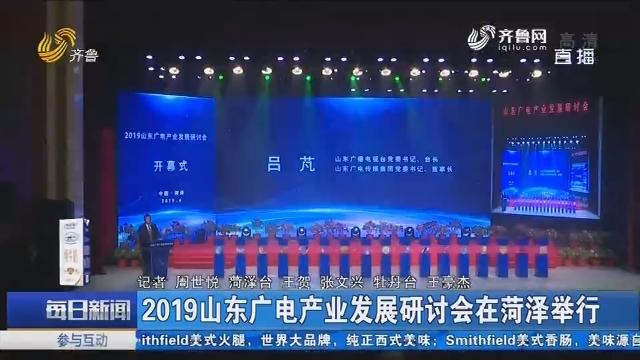 2019山东广电产业发展研讨会在菏泽举行