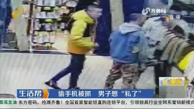 """潍坊:偷手机被抓 男子想""""私了"""""""