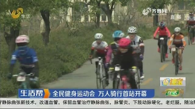 济宁:全民健身运动会 万人骑行首站开幕