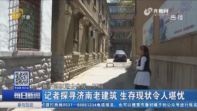 记者探寻济南老建筑 生存现状令人堪忧